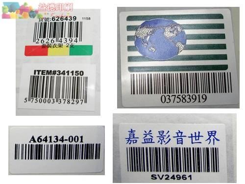 防偽條碼序號貼紙